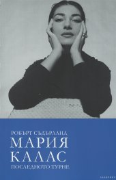 Мария Калас. Последното турне