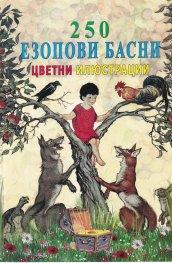 250 Езопови басни цветни илюстрации