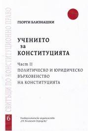 Учението за Конституцията ч.2: Политически и юридическо върховенство на Конституцията