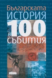 Българската история в 100 събития