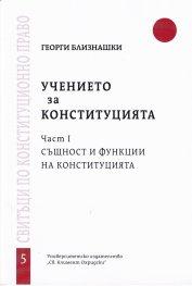 Учението за Конституцията ч. 1 Същност и функции на Конституцията