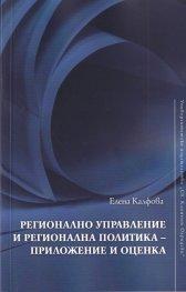 Регионално управление и регионална политика - приложение и оценка