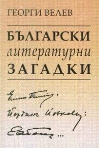Български литературни загадки: Елин Пелин, Йордан Йовков, Емилиян Станев