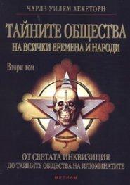 Тайните общества на всички времена- Т.II: От света на инквизицията до тайните общества на илюминатите