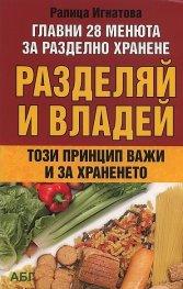 Разделяй и владей- този принцип важи и за храненето