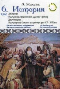 История 6 клас. Дял трети - Българската средновековна държава; Дял четвърти - Българите под османско владичество