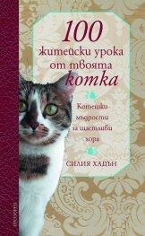 100 житейски урока от твоята котка. Котешки мъдрости за щастливи хора