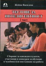 Тестове за интелигентност Ч.1