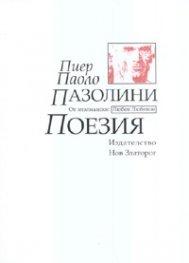 Поезия - Пиер Паоло Пазолини