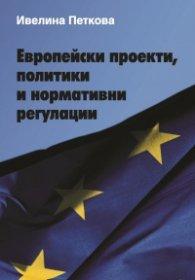 Европейски проекти, политики и нормативни регулации
