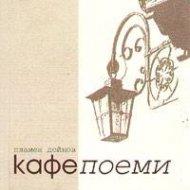 Кафепоеми