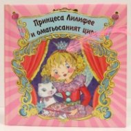 Принцеса Лилифе и омагьосаният цирк