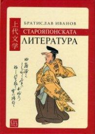 Старояпонската литература/ твърда корица