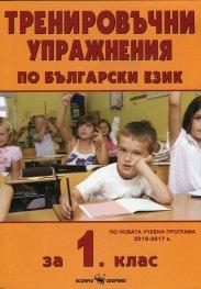Тренировъчни упражнения по български език за 1 клас (По новата учебна програма 2016-2017 г.)