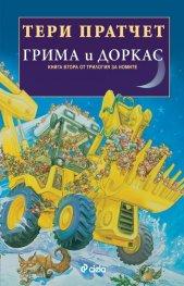 Грима и Доркас Кн.2 от Трилогия за номите
