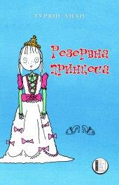 Резервна принцеса