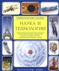 Наука и технологии/ Енциклопедия Знание