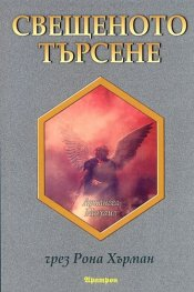 Свещеното търсене: Послания за надежда и вдъхновение от архангел Михаил