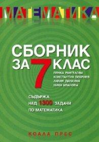 Сборник за 7 клас/ Съдържа над 1300 задачи по математика