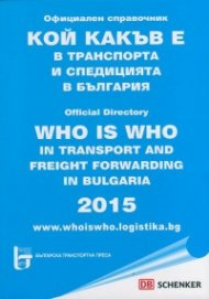 Кой какъв е в транспорта и спедицията в България. Официален справочник 2015