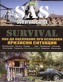 Survival. V част: Как да оцеляваме при всякакви кризисни ситуации (Пълно ръководство за оцеляване)