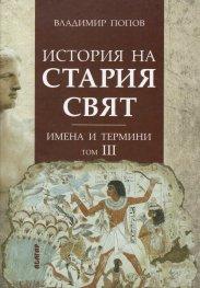 История на Стария свят. Имена и традиции Т.III