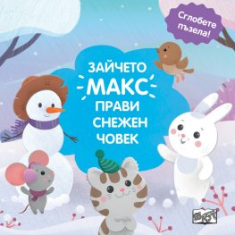 Зайчето Макс прави снежен човек (Сглобете пъзела!)