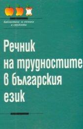 Речник на трудностите в българския език