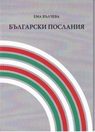 Български послания
