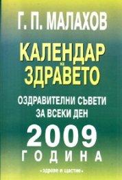 Календар на здравето 2009/ Оздравителни съвети за всеки ден