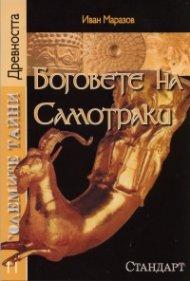 Големите тайни 11: Боговете на Самотраки