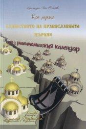 Кой разкъса единството на Православната църква чрез римокатолическия календар