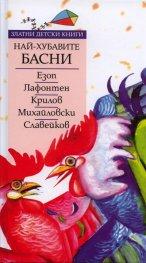 Най-хубавите басни/ Златни детски книги