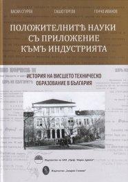 Положителните науки с приложение към индустрията. История на висшето техническо образование в България