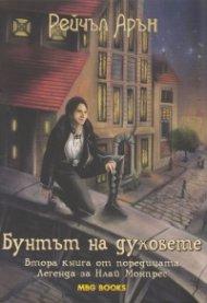 """Бунтът на духовете Втора книга от поредицата """"Легенда за Илай Монтрес"""""""