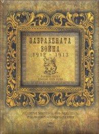 Забравената война 1912-1913/ твърда корица