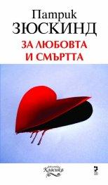 За любовта и смъртта