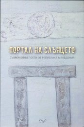 Портал на слънцето. Съвременни поети от Република Македония