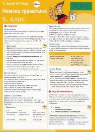 С един поглед: Немска граматика 5 клас
