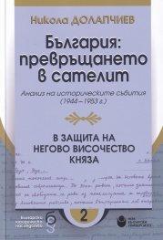 България: превръщането в сателит. Анализ на политическите събития (1944-1953 г.)