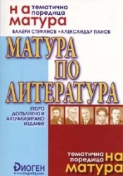 Матура по литература/ І-во издание