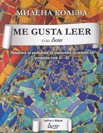 Me Gusta Leer con Ecrier: Помагало за развиване на уменията за четене на испански език A1-B2