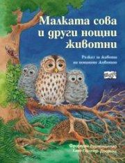 Малката сова и други нощни животни. Разказ за удивителния свят на нощните животни