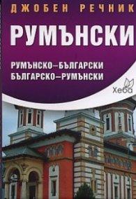 Джобен речник Румънски: Румънско-български; българско-румънски