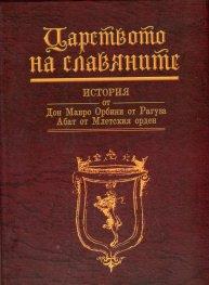 Царството на славяните/ луксозно издание в кутия