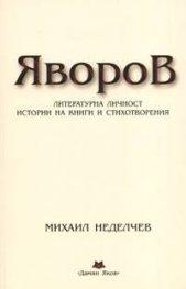 Яворов.Литературна личност, истории на книги и стихотворения