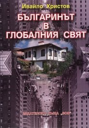Българинът в глобалния свят