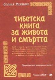 Тибетска книга за живота и смъртта/ тв.к.
