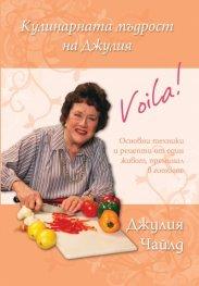 Кулинарната мъдрост на Джулия. Основни техники и рецепти от един живот, преминал в готвене