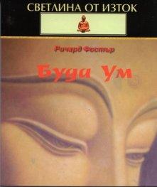 Буда Ум / Светлина от Изток